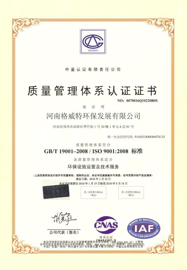 贝博手机appISO质量管理体系认证
