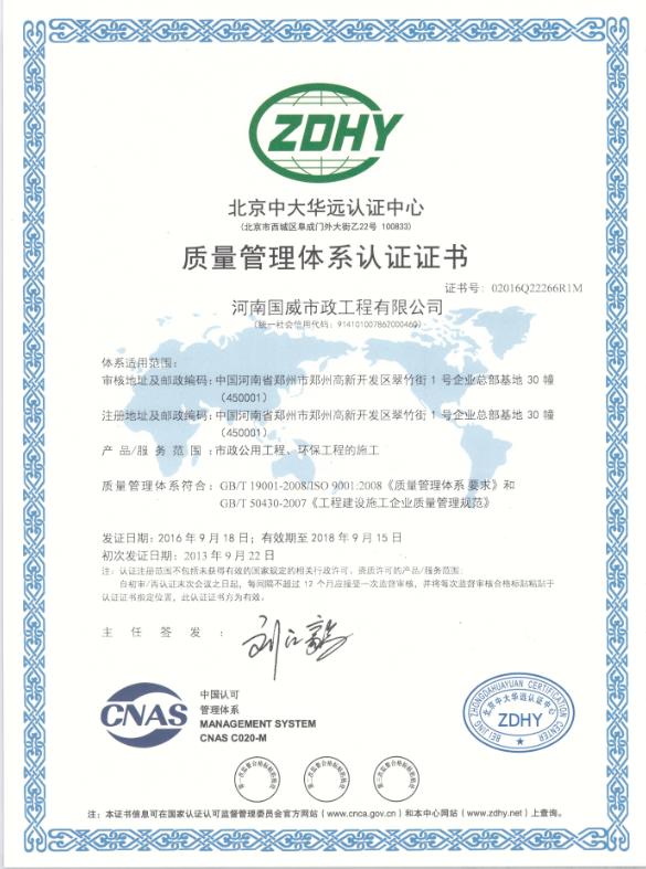 国威ISO质量管理体系认证