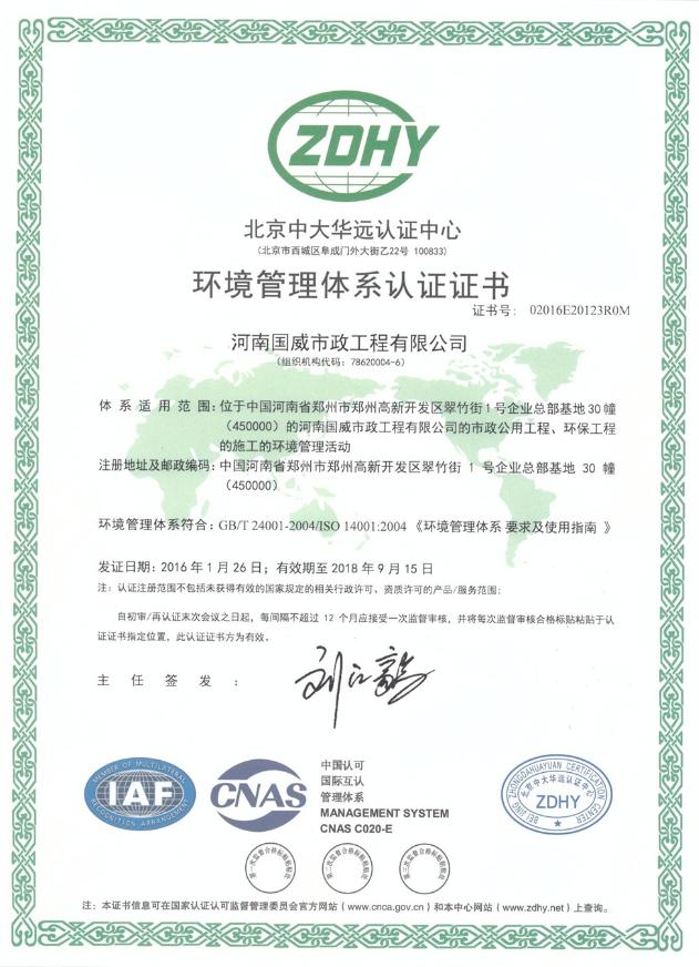 国威ISO环境管理体系认证