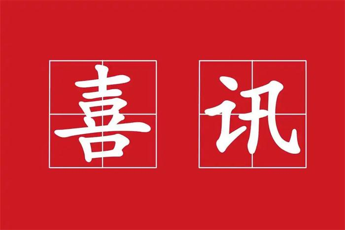 喜讯|国威市政被评为2019年度建筑业先进企业,严峰总裁、张学广副总裁双双荣获2019年度建筑业优秀个人称号