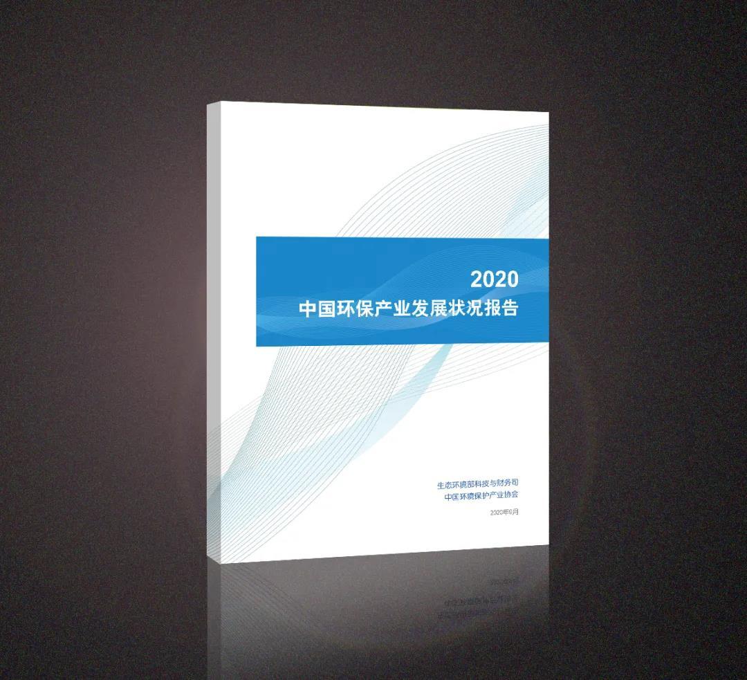 中国环保产业发展状况报告(2020)