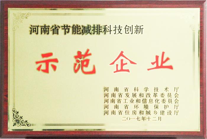 河南省节能减排科技创新示范企业
