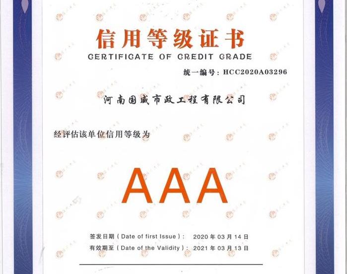 国威AAA级信用企业