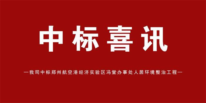 国威市政中标郑州航空港经济实验区冯堂办事处人居环境整治工程