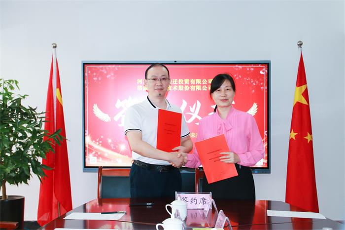 beplay体育网页版生态与河南省扶贫搬迁投资有限公司签署战略合作协议